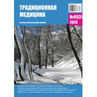 Традиционная медицина №4 (63) 2020