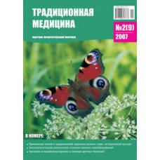 Традиционная медицина №2 (9) 2007