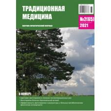 Традиционная медицина №2 (65) 2021