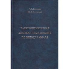 Электропунктурная диагностика и терапия по методу Р. Фолля