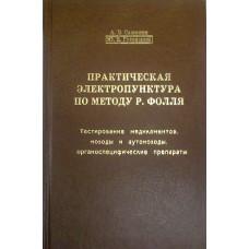 Практическая электропунктура по методу Р. Фолля