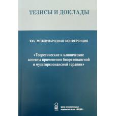 Тезисы и доклады XXV Международной конференции - М: ИМЕДИС, 2019