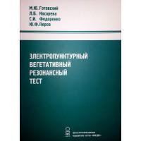 Электропунктурный вегетативный резонансный тест